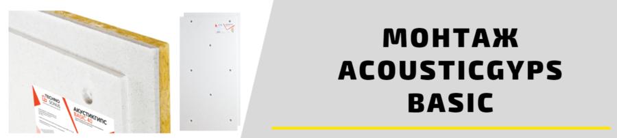 Инструкция монтажа звукоизоляции стен AcousticGyps Basic