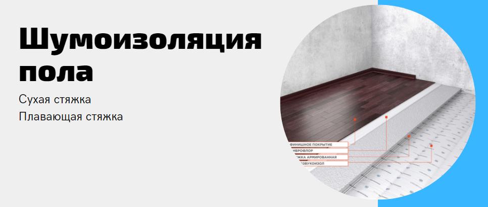 resheniya-zvukoizolyaczii-pola